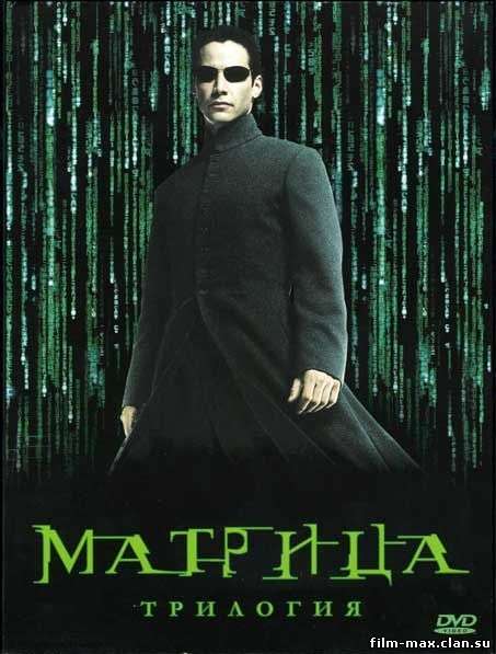 Матрица: Трилогия / The Matrix: Trilogy (1999 - 2003) HDRip-AVC